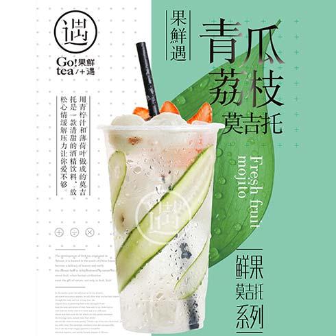果鲜遇茶饮-青瓜荔枝莫尼托