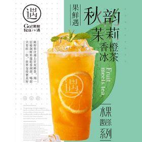 果鲜遇茶饮-秋韵茉莉香橙冰茶