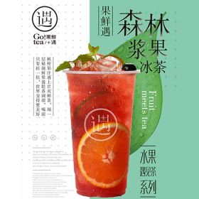 果鲜遇茶饮-森林浆果冰茶
