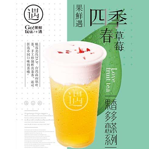 果鲜遇茶饮-四季春草莓