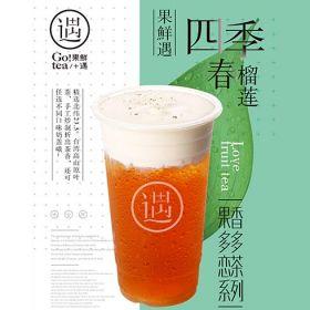 果鲜遇茶饮-四季春榴莲