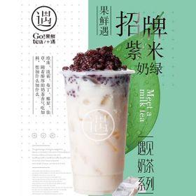 果鲜遇茶饮-招牌紫米奶绿