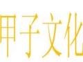 甲子文化工艺品