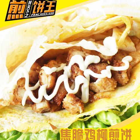 煎饼王特色小吃-焦脆鸡柳煎饼
