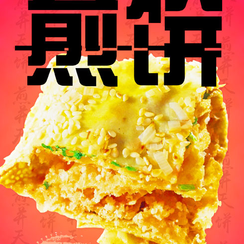 煎饼王特色小吃-黄金鸡蛋煎饼
