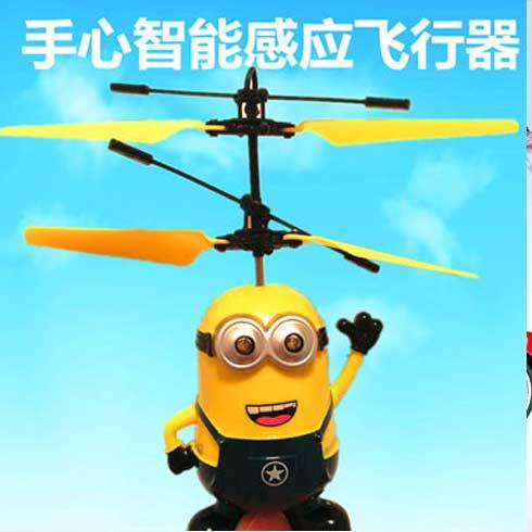 时尚指数创意生活馆-小黄人智能感应飞行器