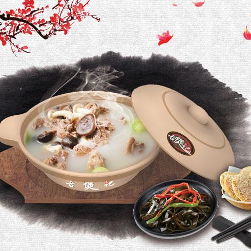 古煲记砂锅-肥鸡断魂煲