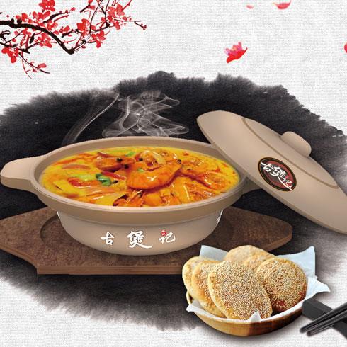 古煲记砂锅-泰式咖虾煲