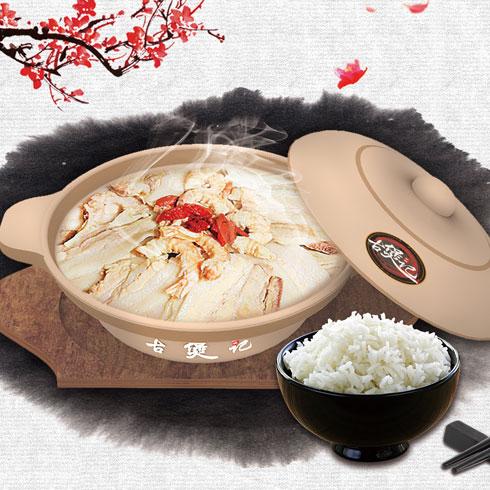 古煲记砂锅-招牌经饭煲