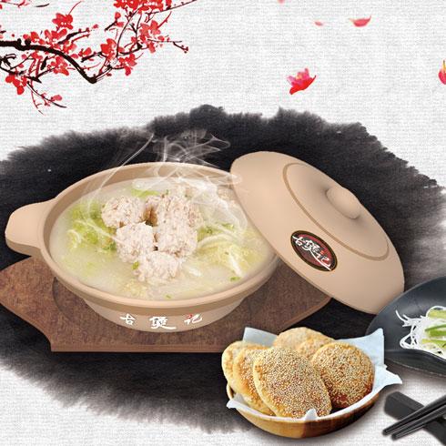 古煲记砂锅-丸子砂锅