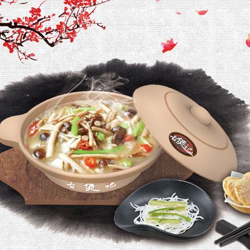 古煲记砂锅-四菌杂蘑煲