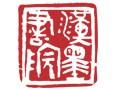 汉墨书院书法培训