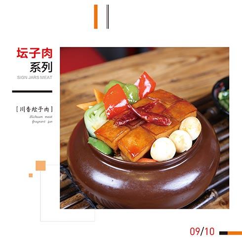 憨小二坛子焖肉-川香坛子肉