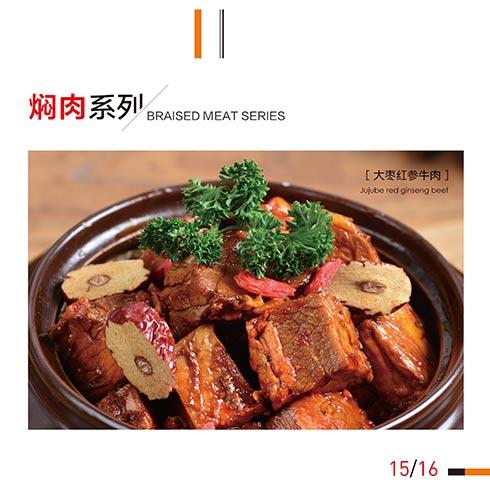憨小二坛子焖肉-大枣红参牛肉