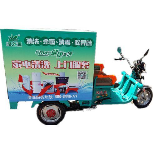 绿之源家电清洗-移动作业车