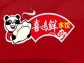 喜鸣鲜养生水饺