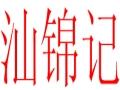汕锦记火锅