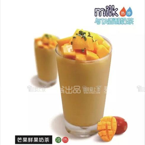 咖啡爱上茶饮品-芒果鲜果奶茶