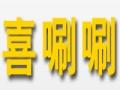 喜唰唰火锅