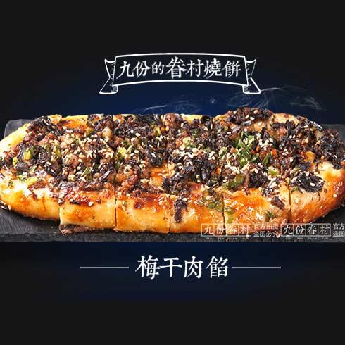 九份眷村烧饼-梅干肉馅烧饼