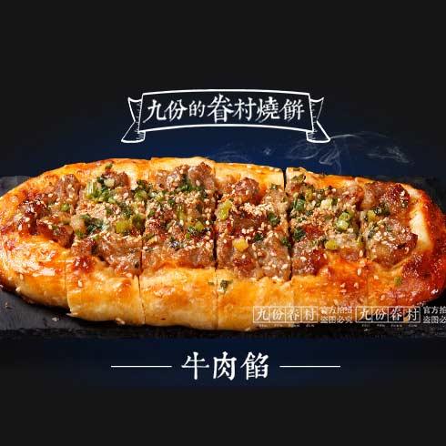 九份眷村烧饼-牛肉馅烧饼