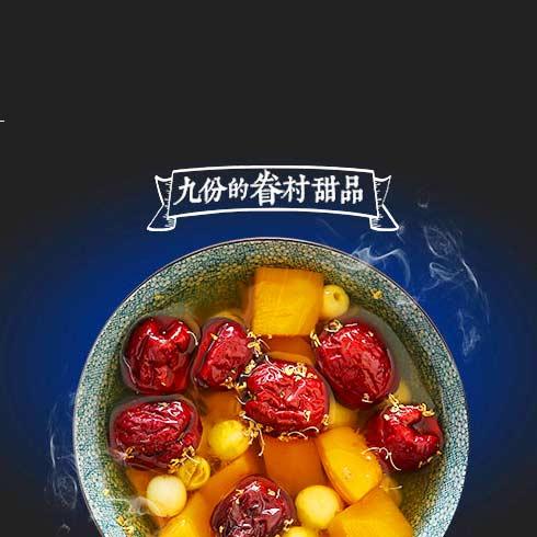 九份眷村烧饼-红枣木瓜汤