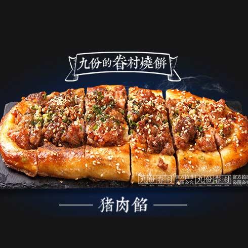 九份眷村烧饼-猪肉馅烧饼