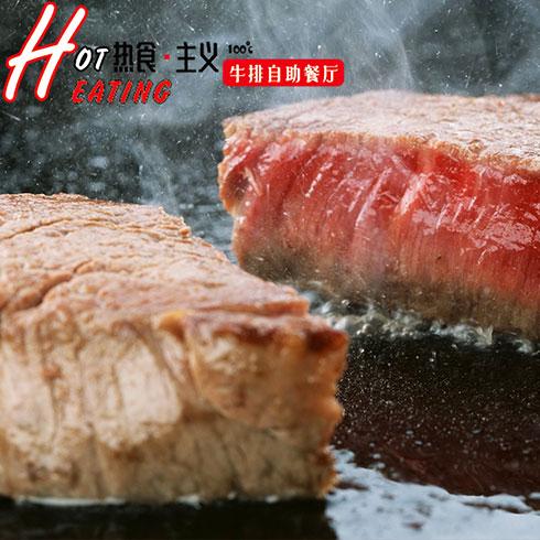 热食主义自助牛排-西冷牛排