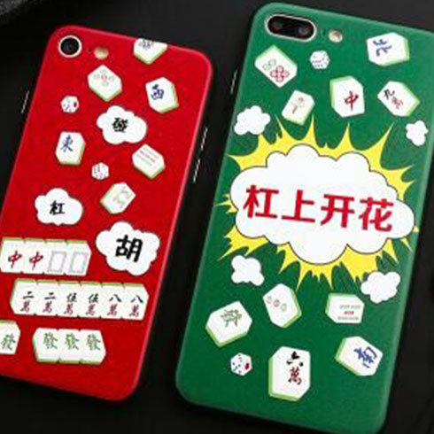 玩美创意手机壳-麻将全包手机壳