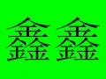 鑫鑫办公家具