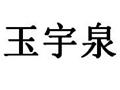 玉宇泉白酒