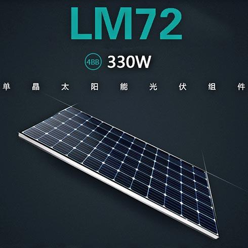 流明光伏发电-太阳能光伏组件