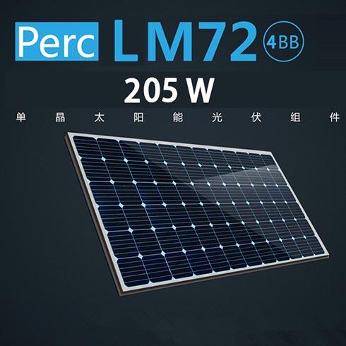 流明光伏发电-分布式太阳能光伏发电