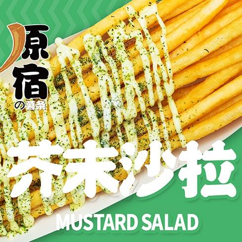 原宿薯条-芥末沙拉薯条
