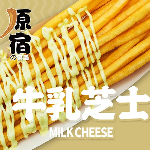 原宿薯条-牛乳芝士薯条