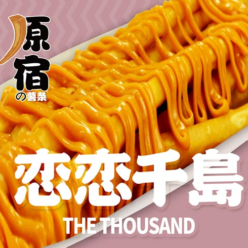 原宿薯条-恋恋千岛薯条