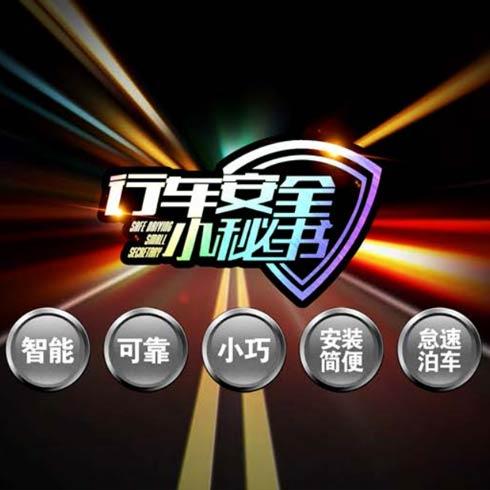自由驾驭安全行车系统-功能