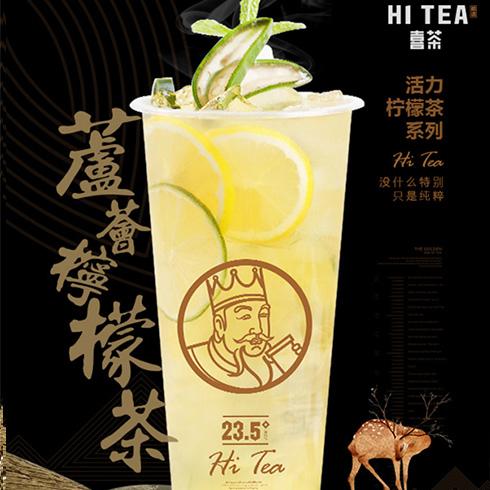 酷道喜茶饮品-芦荟柠檬茶