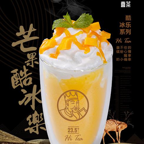 酷道喜茶饮品-芒果酷冰乐