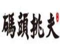 码头挑夫火锅