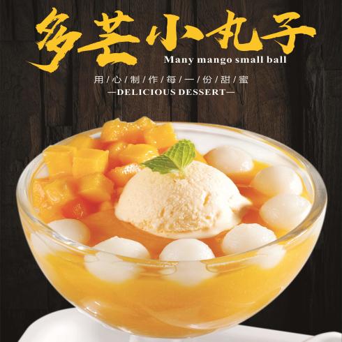 缘为火锅-甜品