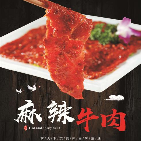 缘为火锅-麻辣牛肉