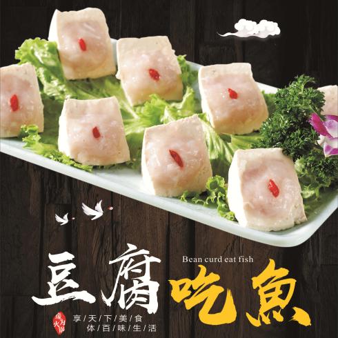 缘为火锅-豆腐吃鱼