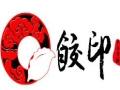 饺印手工水饺