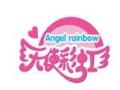 天使彩虹儿童玩具