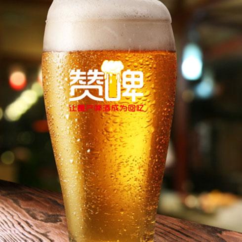 赞啤精酿鲜啤-大麦啤