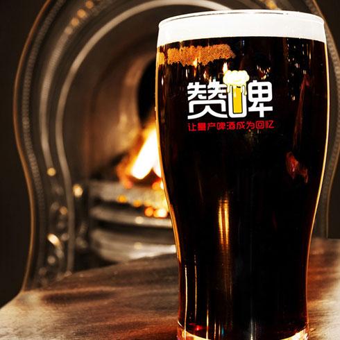 赞啤精酿鲜啤-黑啤