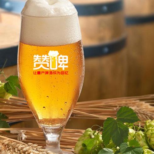赞啤精酿鲜啤-啤酒