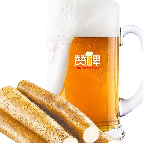 赞啤精酿鲜啤-山药啤酒