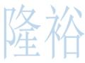 裕隆工艺陶瓷